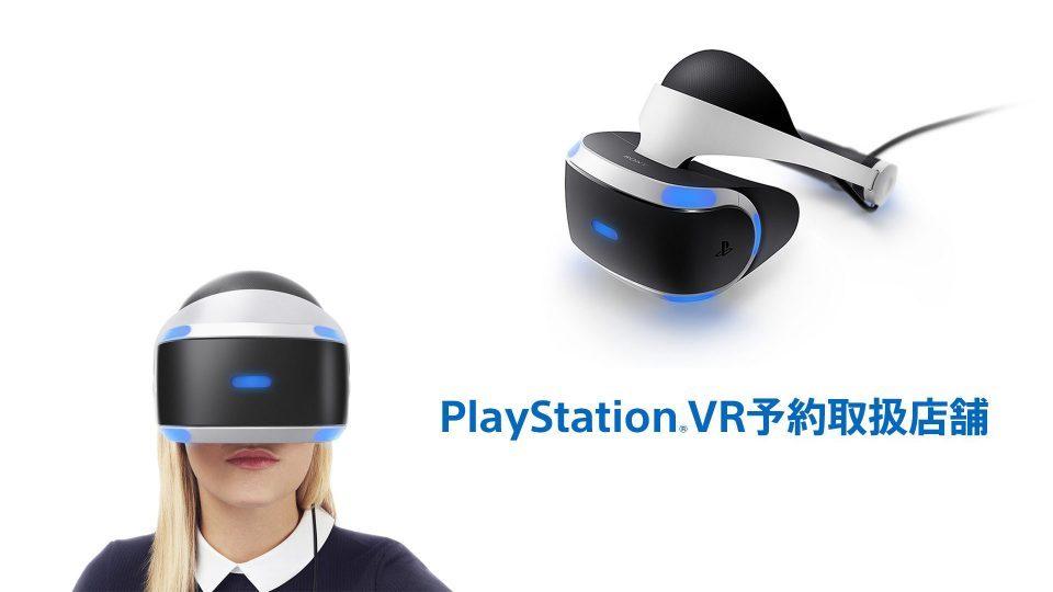PlayStation VR (PSVR)取り扱い店舗情報まとめ
