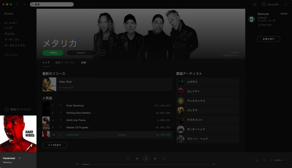 spotify-artist-english-mac_5
