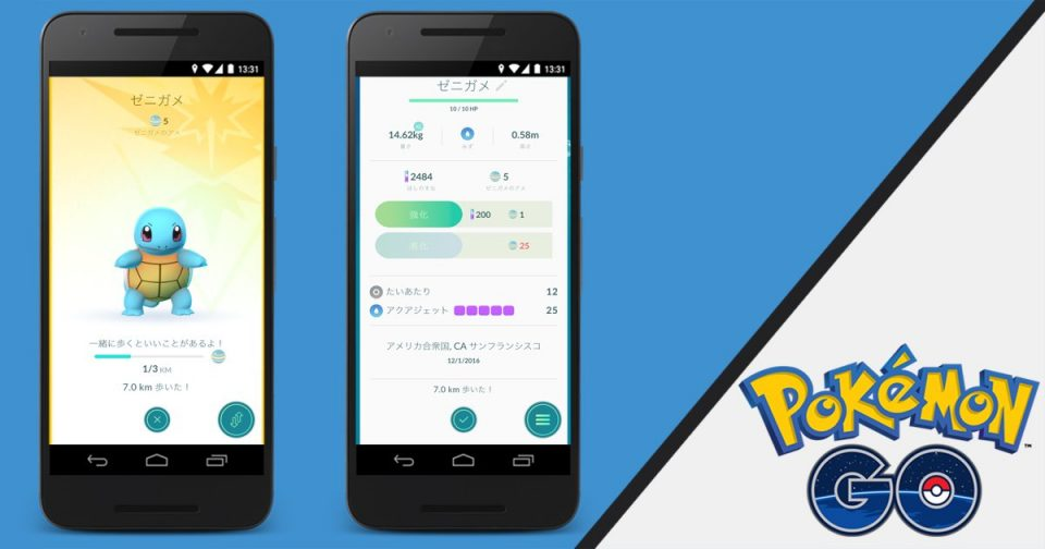 pokemon-go-update-1