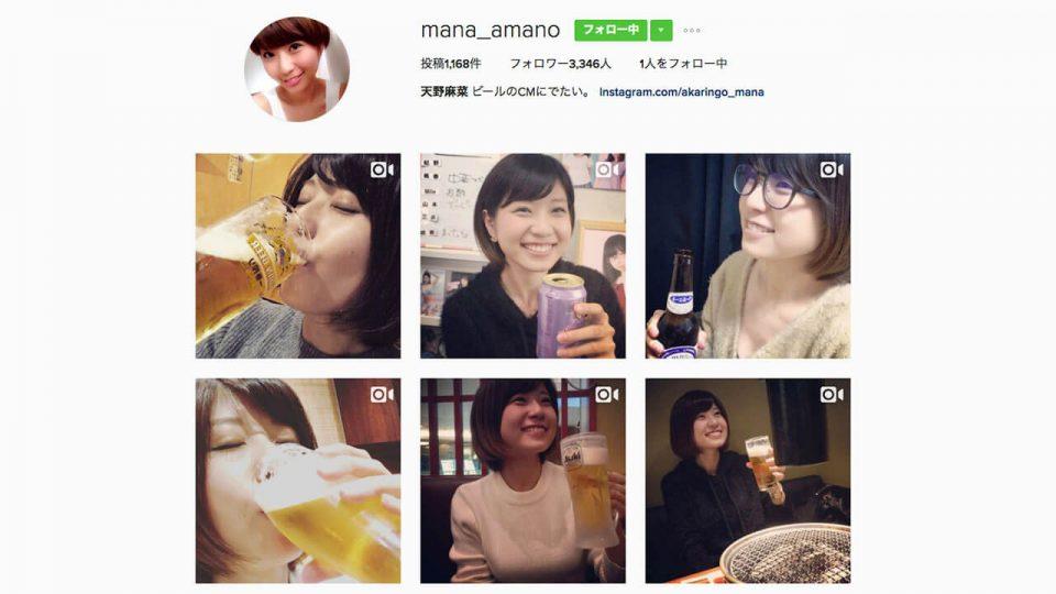 #ビール女子 、天野麻菜さんのInstagramが可愛すぎる