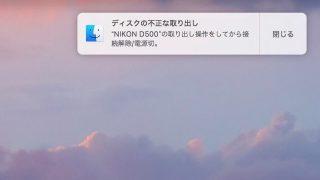 MacでUSBメモリなどを安全に取り外しする方法