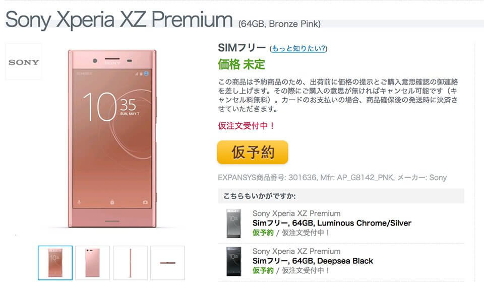 Xperia XZ Premium Bronze Pink ピンク EXPANSYS