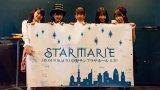 "STARMARIE単独ツアー""かけおちしようよ""  in 名古屋で全力のスタマリを感じてきた"