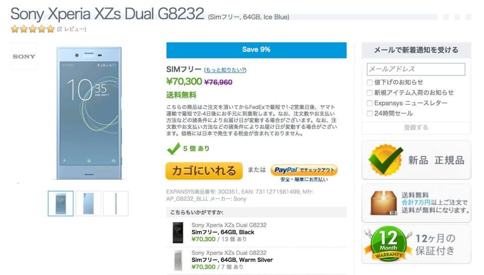 Xperia XZs G8232 EXPANSYS