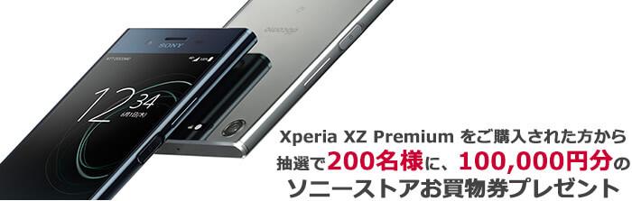 ドコモ Xperia XZ Premium SO-04J キャンペーン