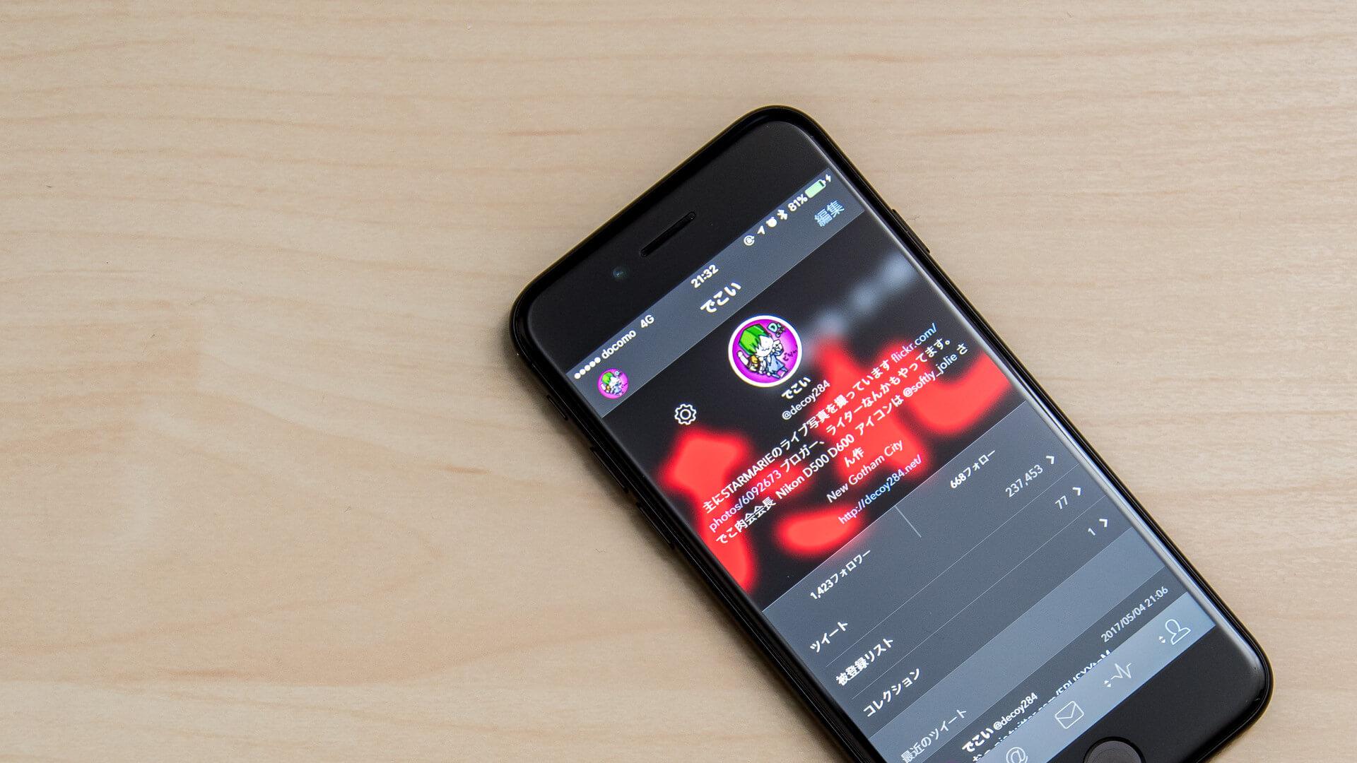 iOS 10でもTweetbot 4で4G/LTE環境でのストリーミングを有効にする方法【脱獄不要】