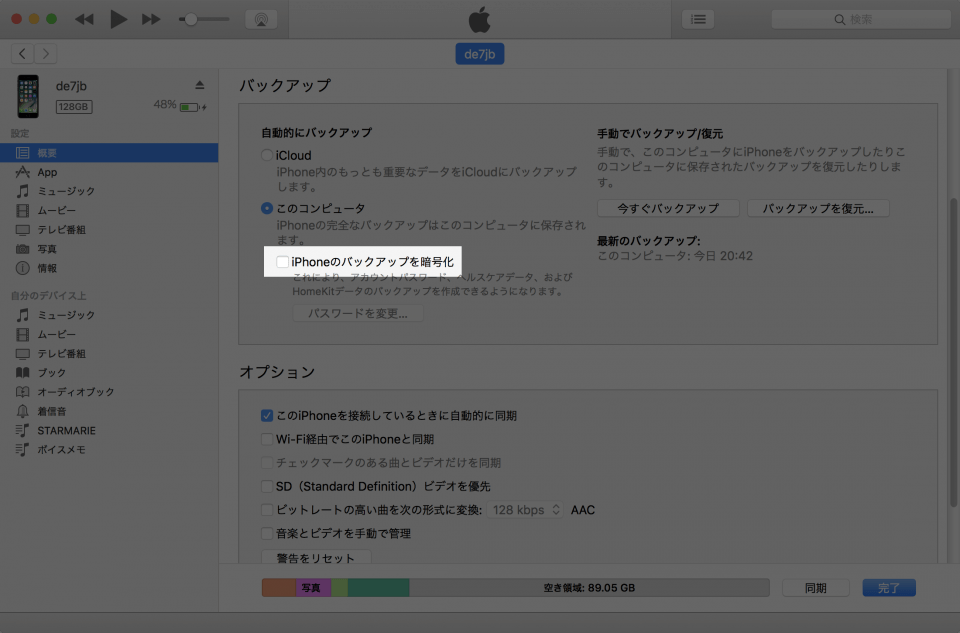 Tseetbot 4 4G LTE ストリーミング iOS 10