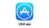 iOS 11 32bit アプリ App Store iPhone