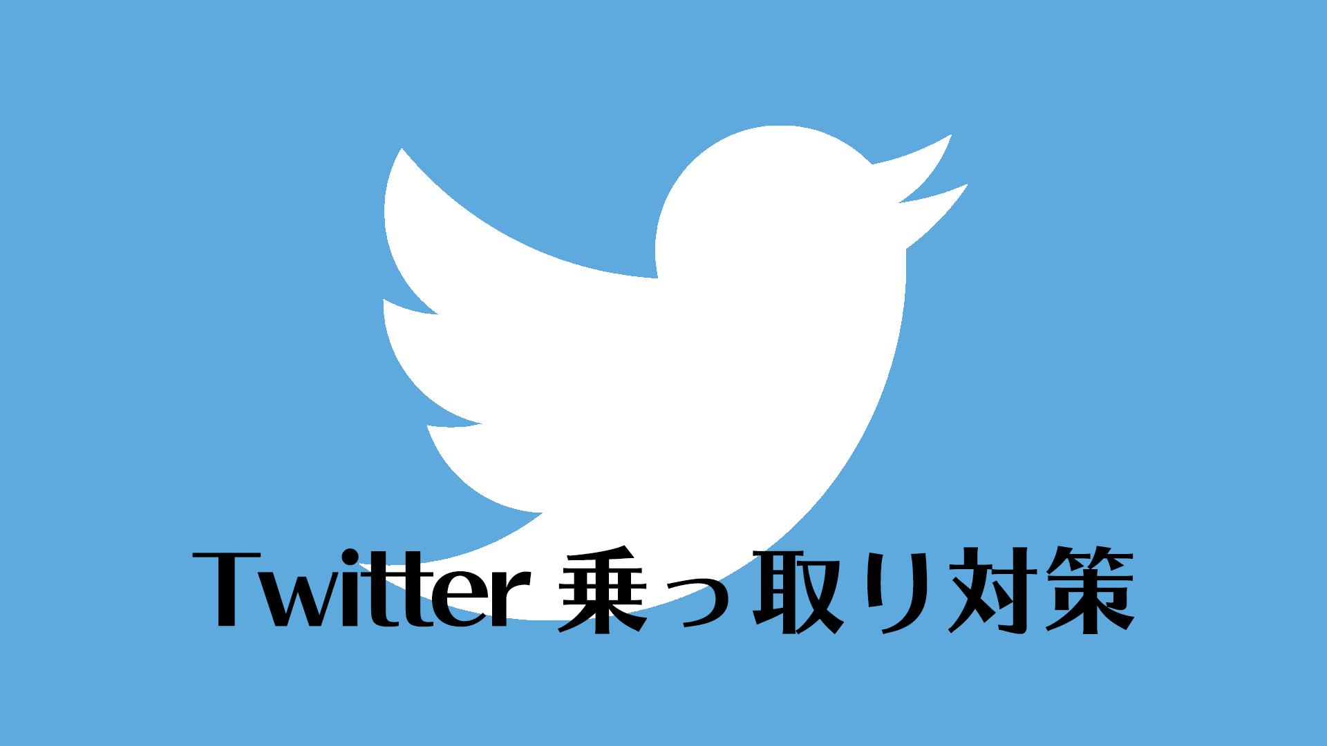 Twitter 乗っ取り 対策 アプリ連携