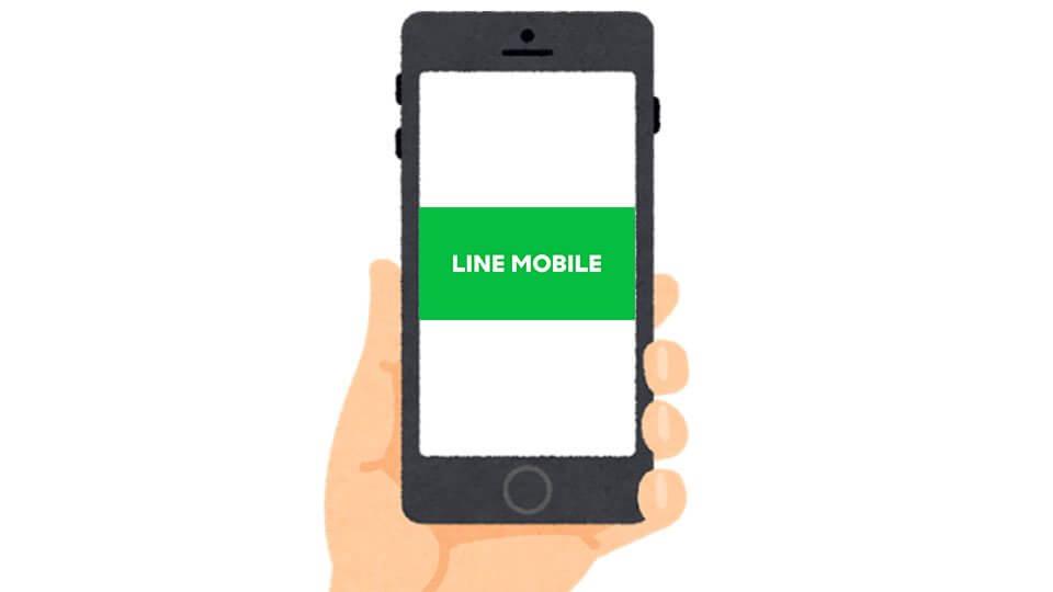 LINEモバイル パケットギフト