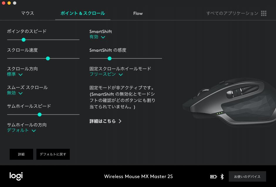 MX Master 2S レビュー