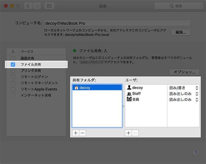 どこでも My Mac ファイル共有 画面共有