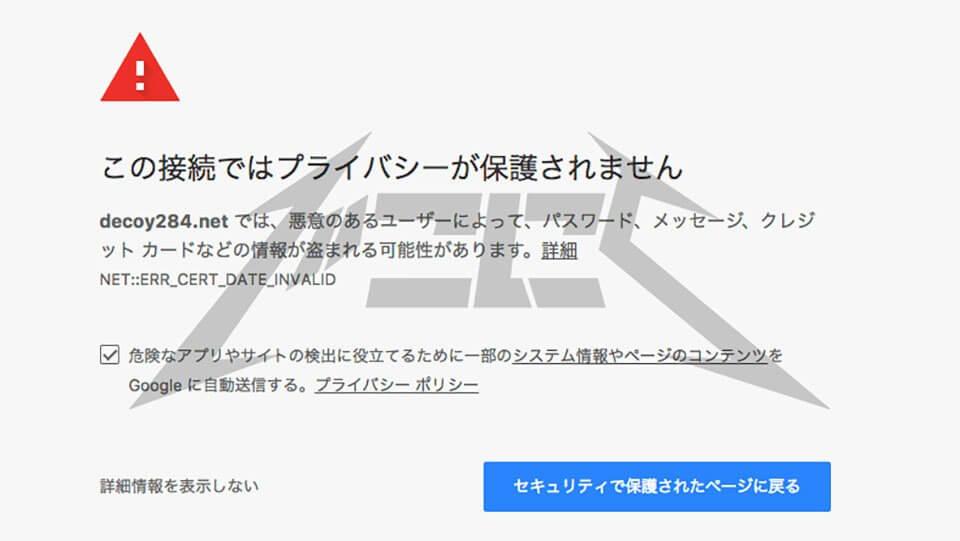 mixhost SSL証明書 この接続ではプライバシーが保護されません