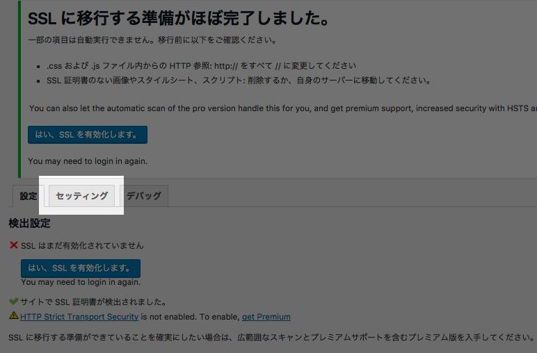 Really Simple SSL セッティング