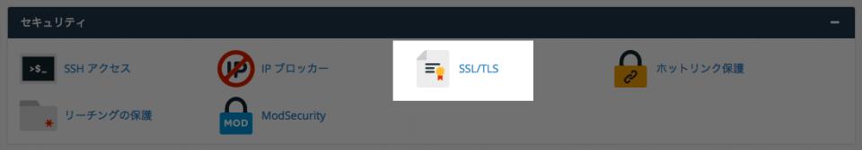 mixhost cPanel SSL/TLS