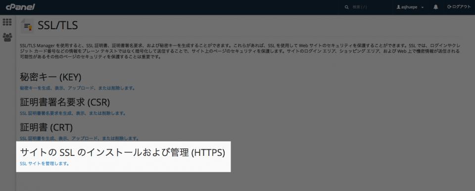 mixhost cPanel SSLの管理