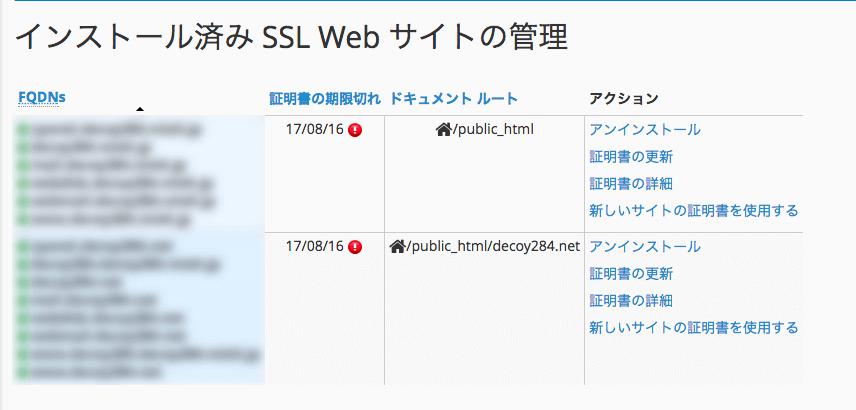 mixhost SSL証明書 期限切れ