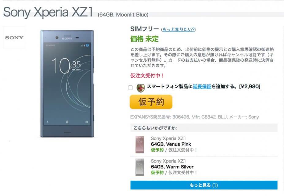 Xperia XZ1 Expansys 予約 価格