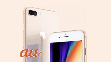 au、iPhone 8 / iPhone 8 Plusの料金を発表。実質価格は約2万円から