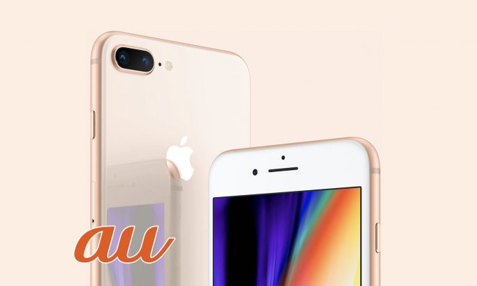 au iPhone 8 iPhone 8 Plus 料金