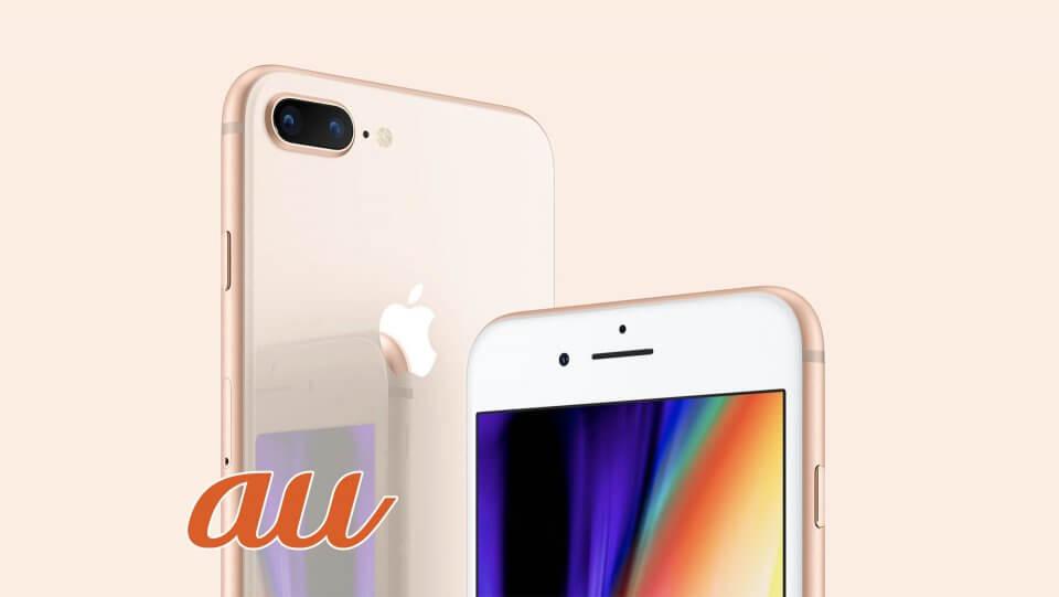 au iPhone 8 iPhone 8 Plus 料金
