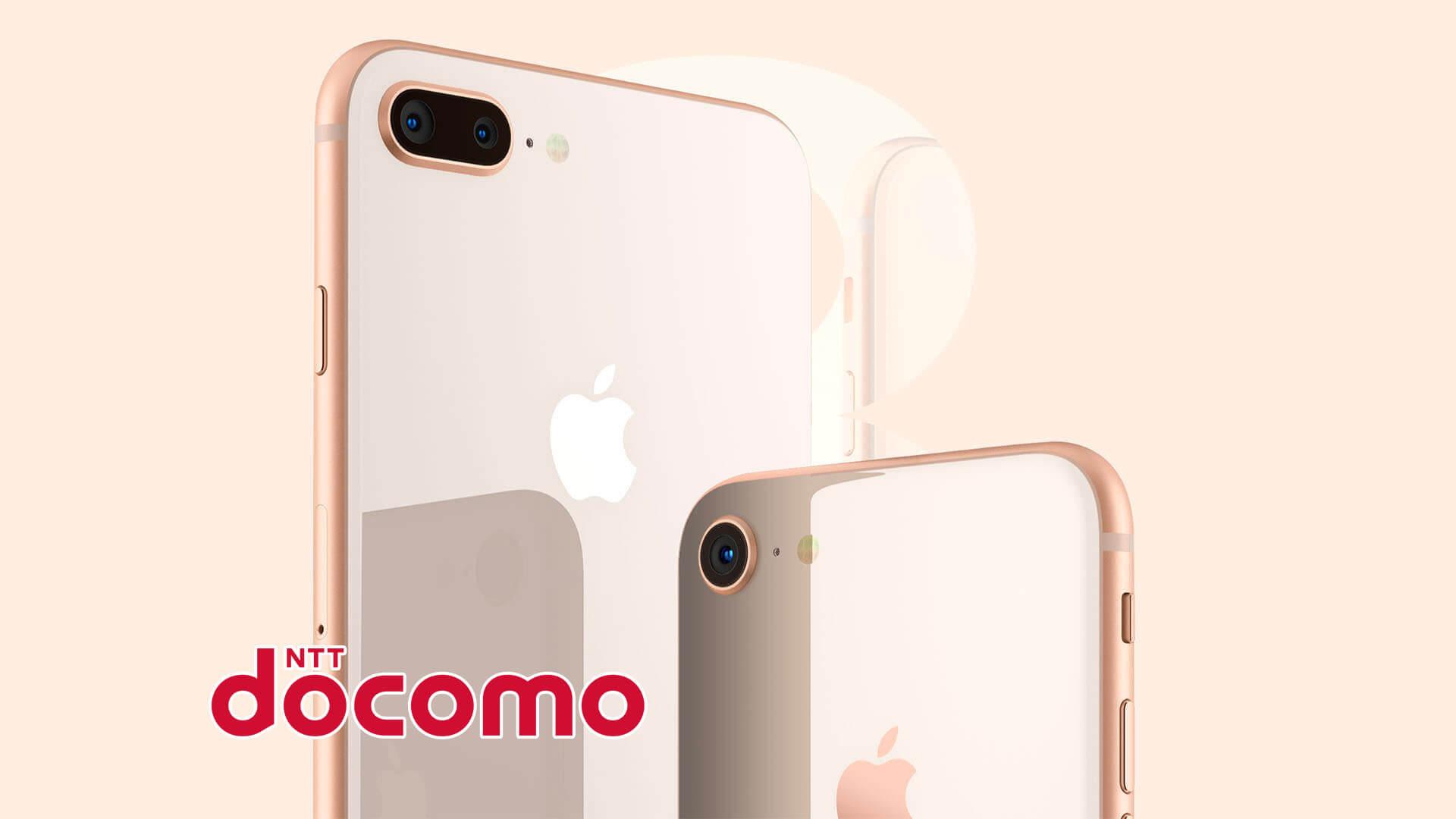 iPhone 8 / 8 Plus ドコモ 料金