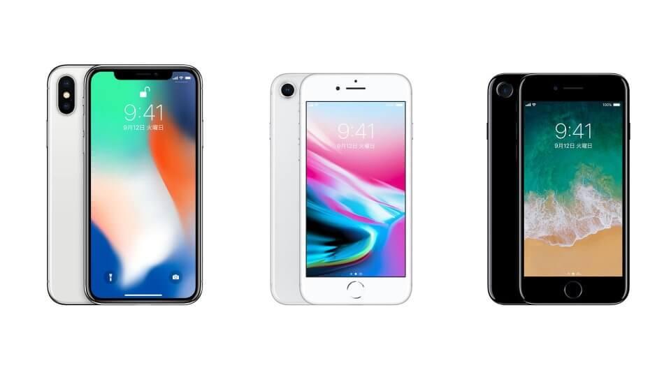 iPhoneX / iPhone 8 (Plus) / iPhone 7 (Plus) のスペックを比較してみた
