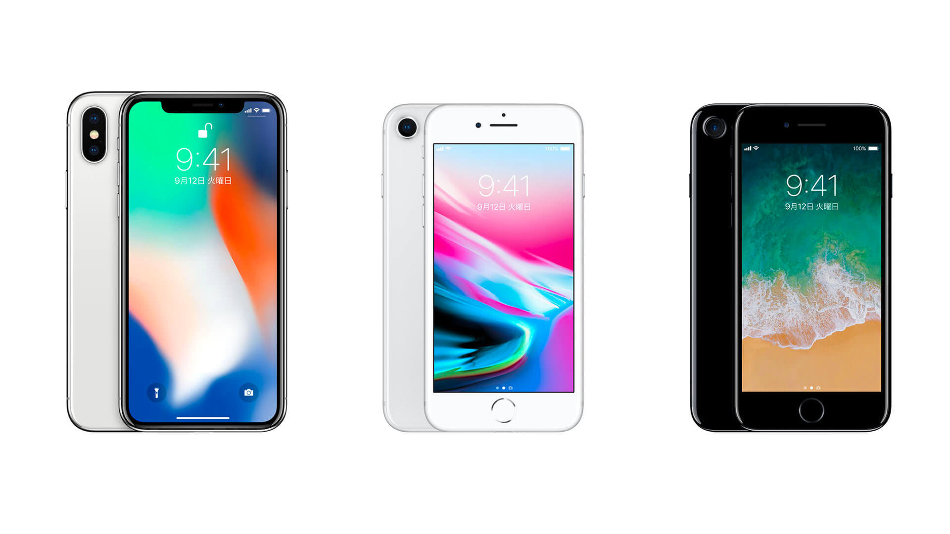iPhoneX / iPhone 8 / iPhone 8 Plus / iPhone 7 / iPhone 7 スペック比較