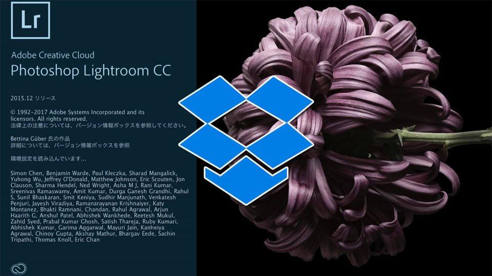 Lightroom プリセット Dropbox 同期