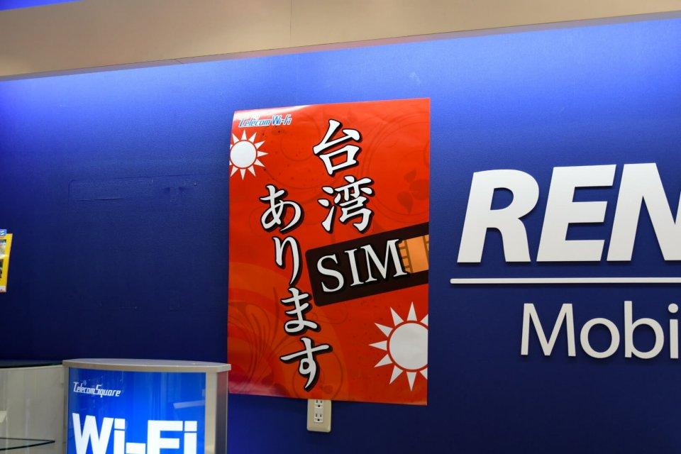 台湾 中華電信 プリペイドSIM 成田
