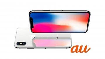 au、iPhone Xの本体価格を発表。実質54,600円から