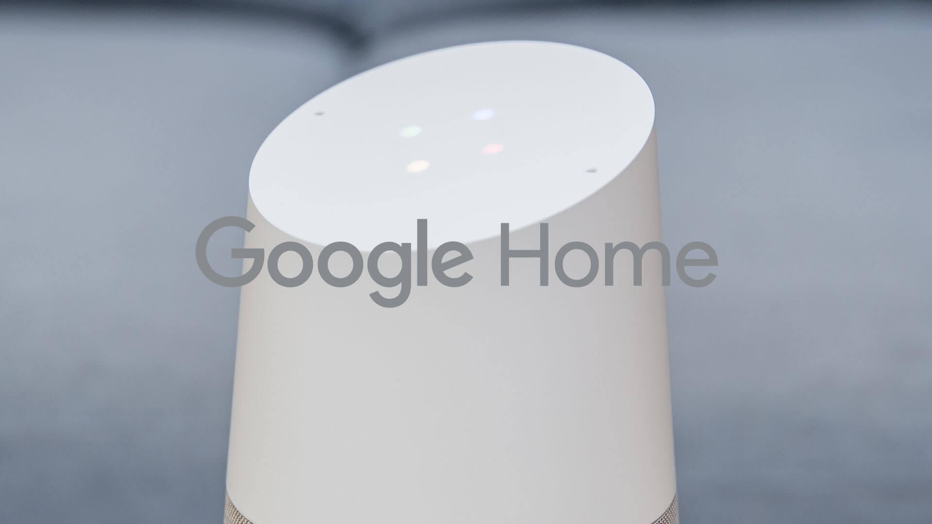 『Google Home』レビュー!今後に期待のGoogleのスマートスピーカー