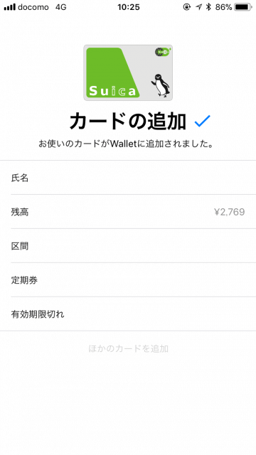 iPhone Suica 移行 機種変更