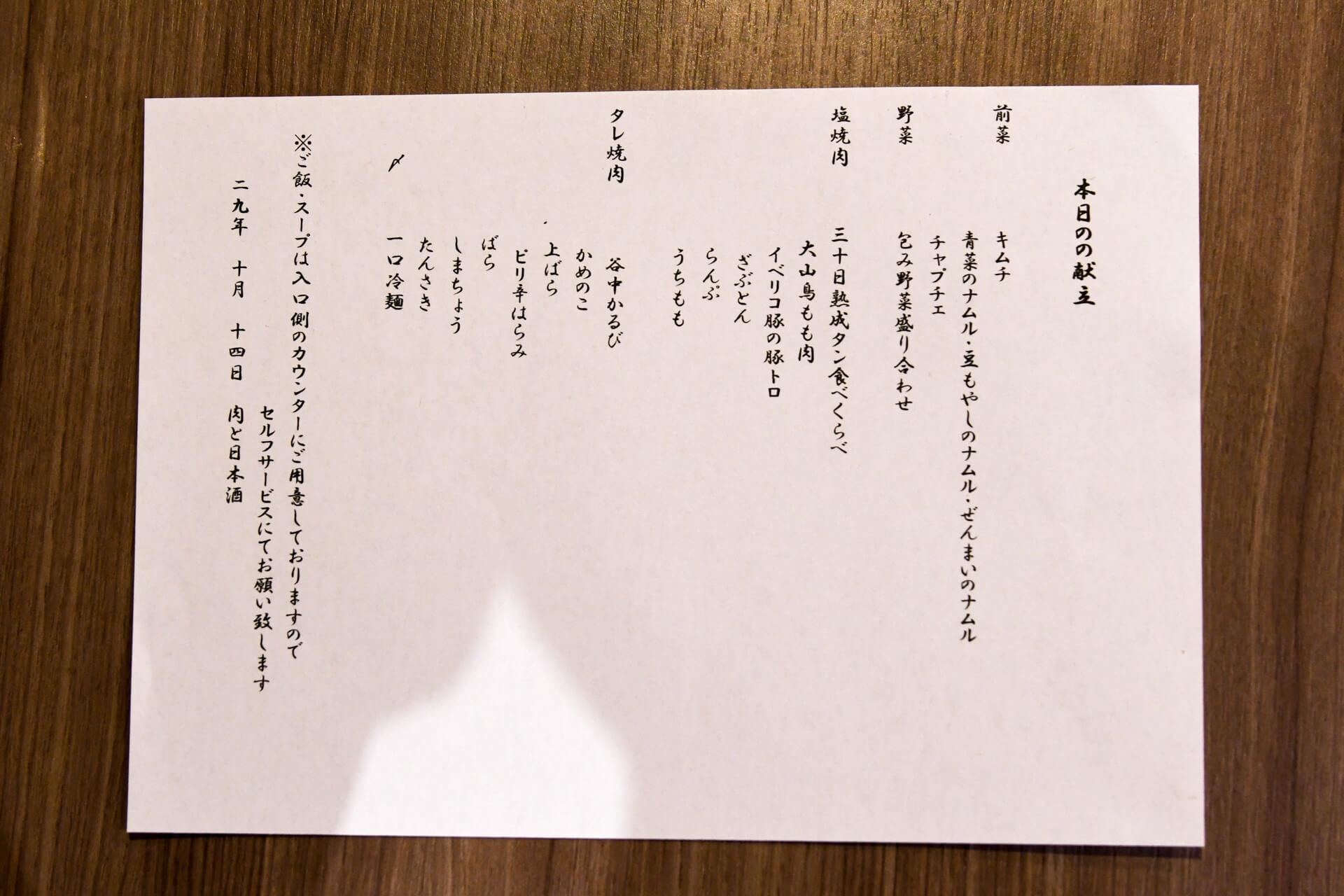 肉と日本酒 千駄木 本日の献立