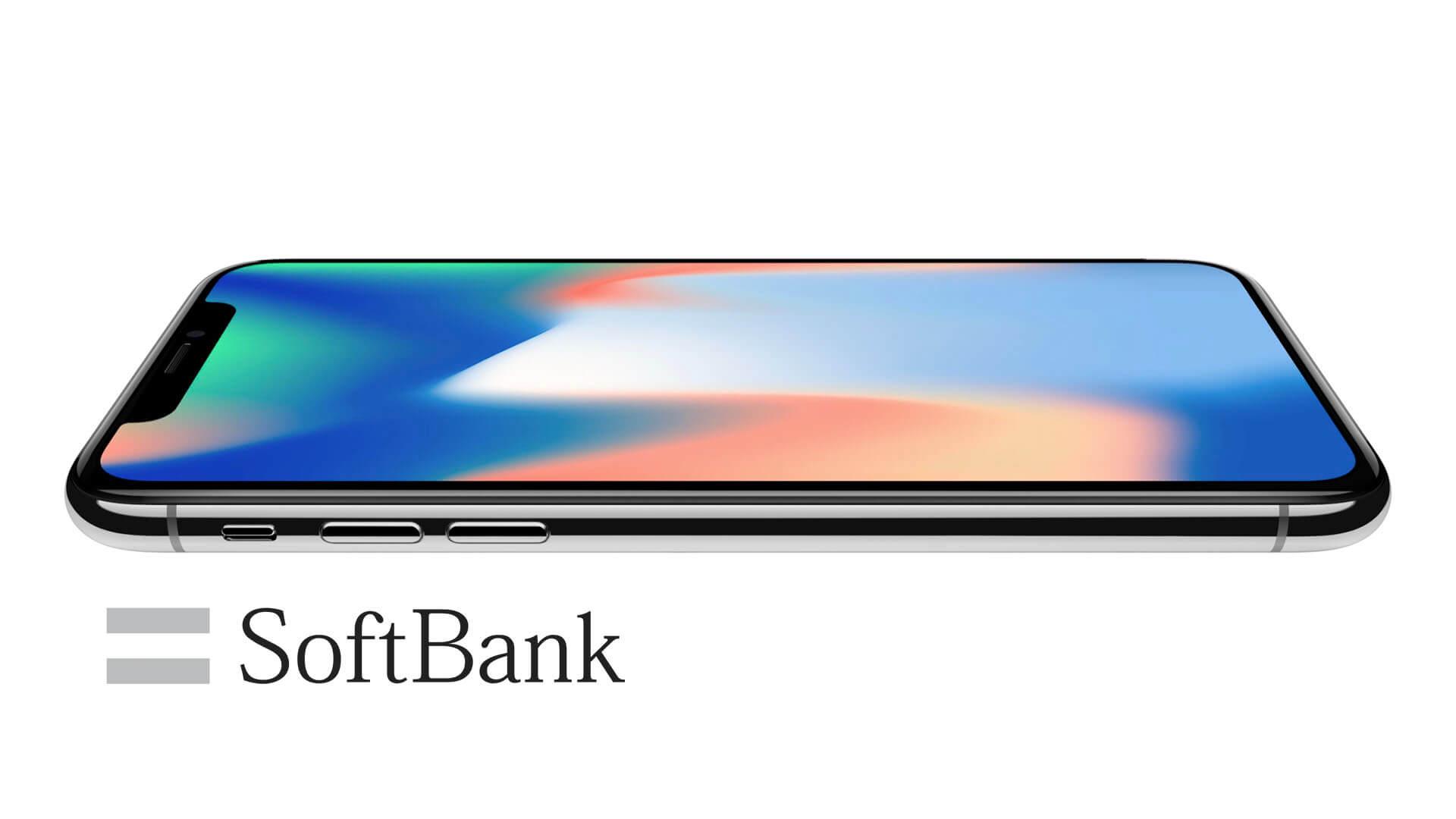 ソフトバンクのiPhone Xの本体価格は256GBが約15万円!