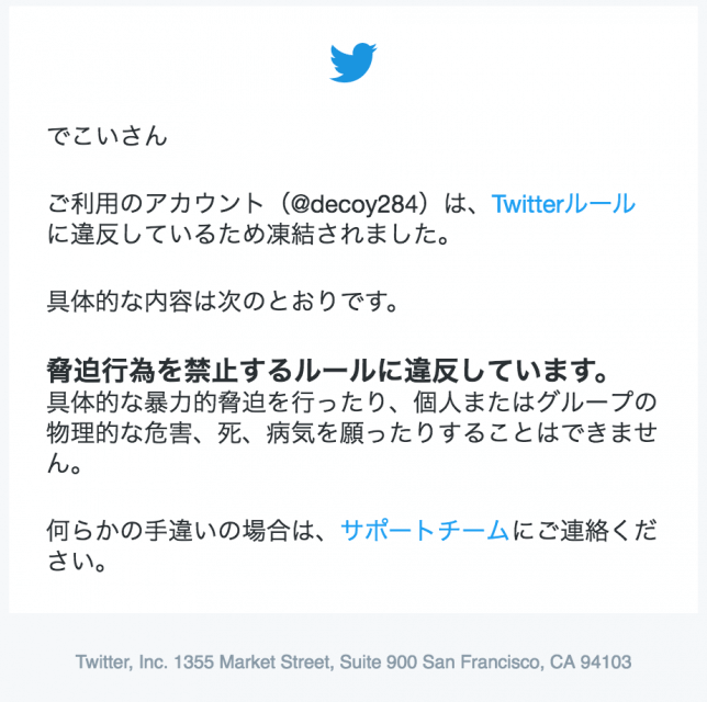 Twitter アカウント 凍結