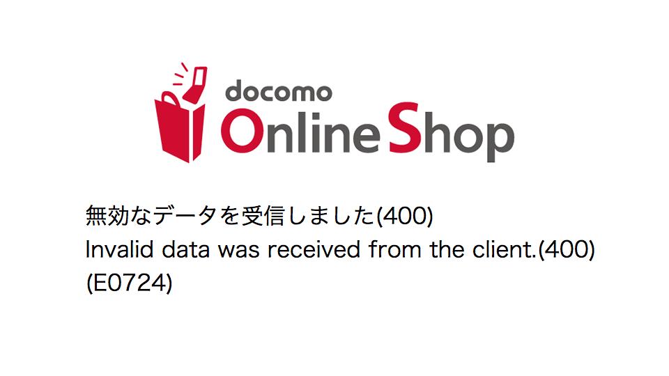 無効なデータを受信しました(400)ドコモオンラインショップ 対処法