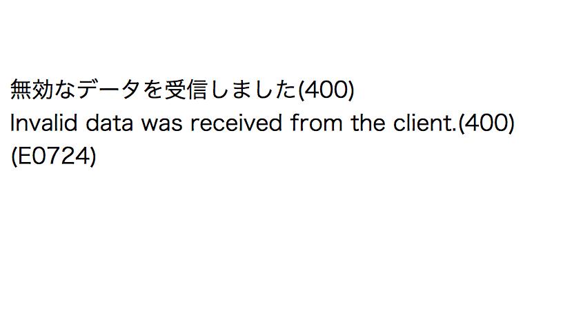 無効なデータを受信しました(400) ドコモオンラインショップ 表示