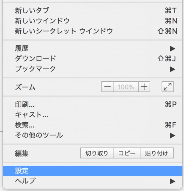 無効なデータを受信しました(400) Chromeの設定