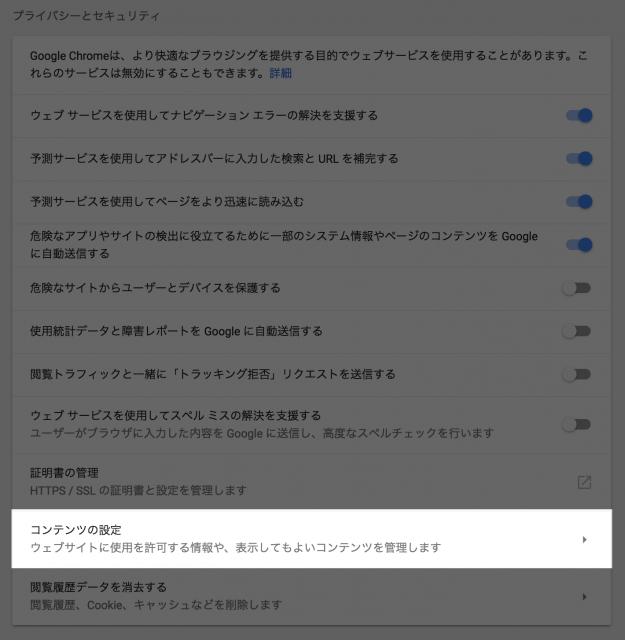 無効なデータを受信しました(400) Chrome コンテンツの設定
