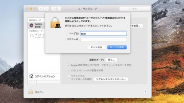 macOS High Sierraの「パスワードなしでrootアカウントを利用できる」脆弱性の対処方法