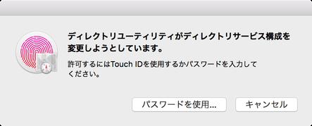 macOS High Sierra root 脆弱性 対処法