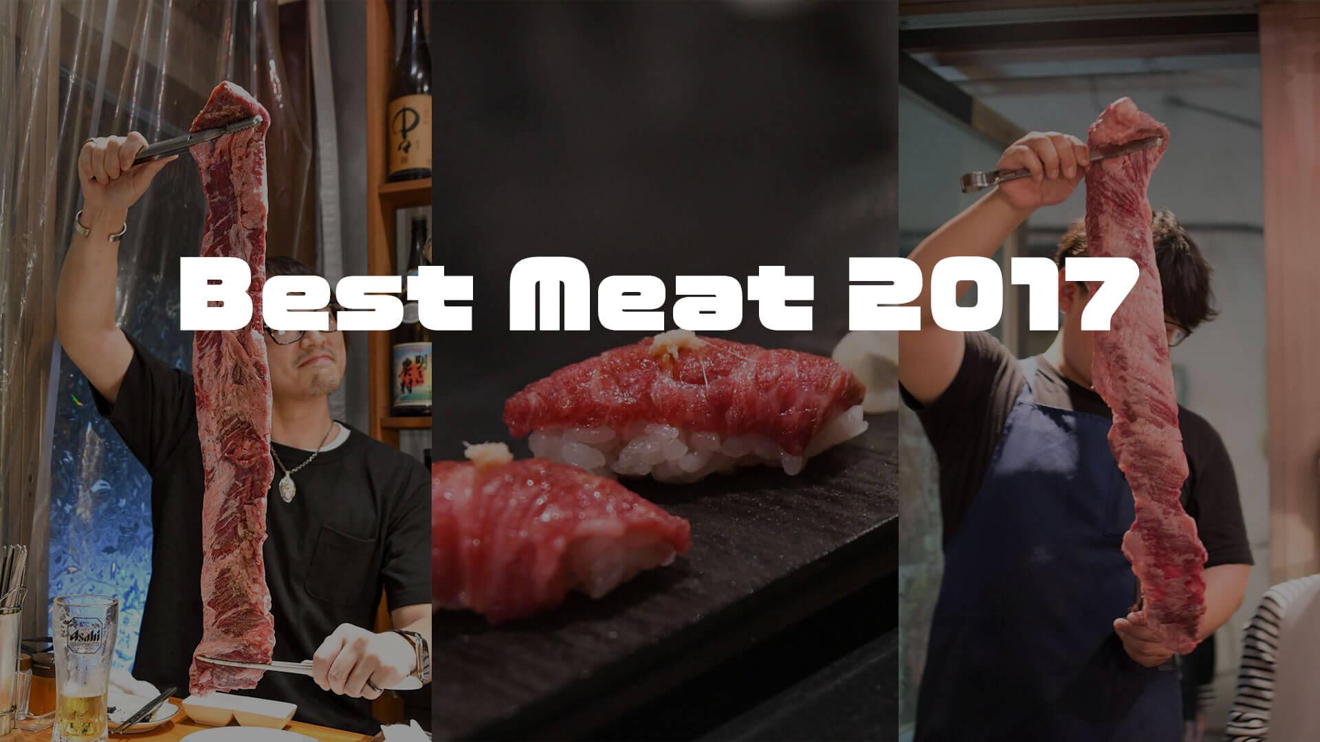 2017年に食べてよかった『肉』5選