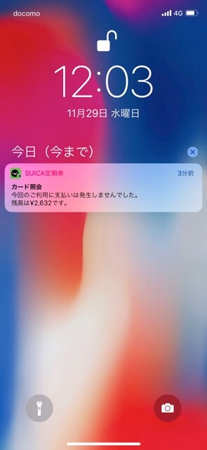 Iphone mobile suica error 1
