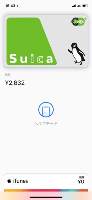 Iphone mobile suica error 6