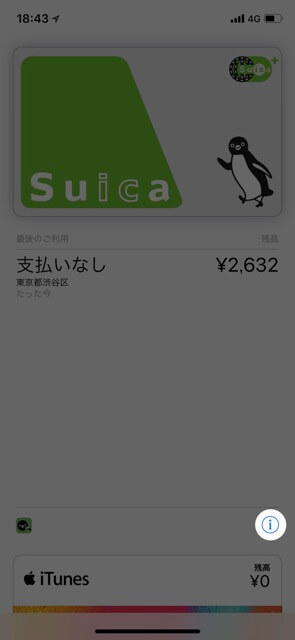 Iphone mobile suica error 7