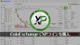 CoinExchangeで草コインのXPを購入してみた