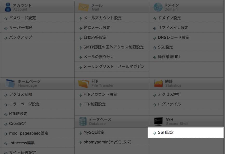 エックスサーバー SSH接続 mac