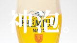 缶ビールなのに泡が最高になるプレモルの「神泡体感キット」が素晴らしすぎる【PR】
