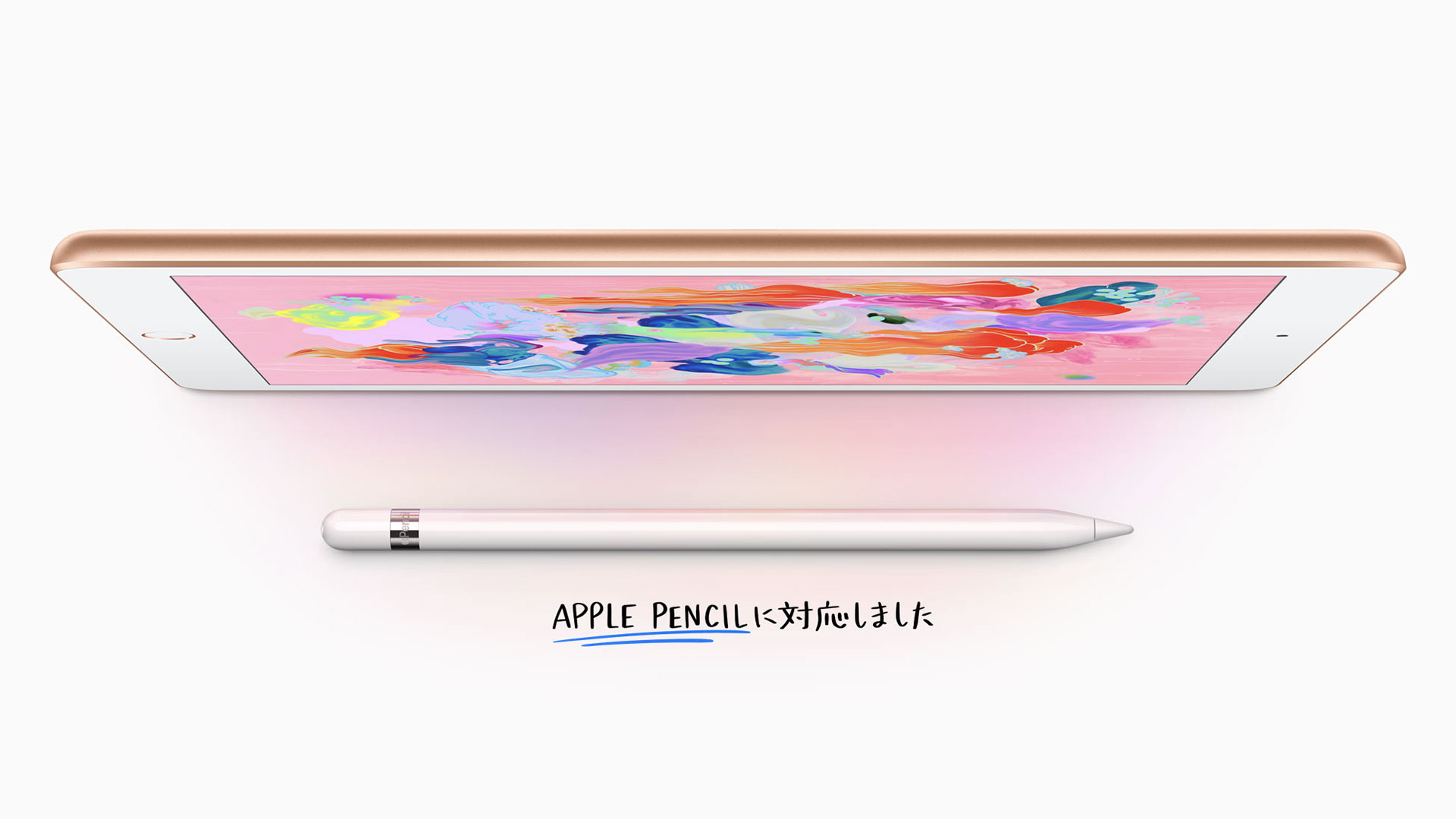 Apple Pencil対応9.7インチiPad